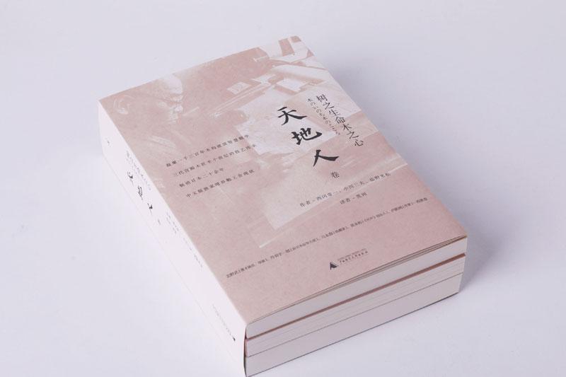 成人囹�a�i)�aj_须知 本套装包含: 《树之生命木之心》×1 (a工舍)工具·明信片×1